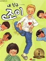 도서 이미지 - 〈눈높이아동문학상〉 내 친구 조이