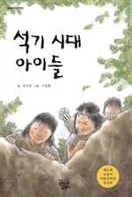 도서 이미지 - 〈눈높이아동문학상〉 석기시대 아이들