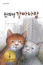 도서 이미지 - 〈눈높이아동문학상〉 한뫼벌 갈마바람