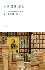 도서 이미지 - 마흔 살의 책읽기