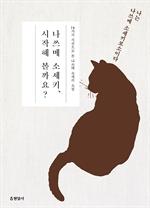 도서 이미지 - 나쓰메 소세키, 시작해 볼까요?