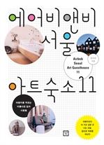 도서 이미지 - 에어비앤비 서울 아트숙소 11