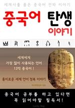 도서 이미지 - 중국어 탄생 이야기 (세계사를 품은 문자의 탄생 이야기)