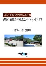 도서 이미지 - [역사문화 에세이 사진집] 전북의 고찰과 석탑으로 떠나는 시간여행