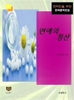 도서 이미지 - 한국문학전집 351 : 연애의 청산