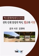 도서 이미지 - [역사문화 에세이 사진집] 전북 인재 양성의 역사, 향교와 서원