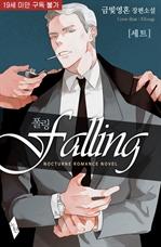 도서 이미지 - [합본] [BL] Falling (전3권/완결)