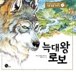 도서 이미지 - 늑대 왕 로보