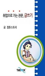 도서 이미지 - [오디오북] 취업으로 가는 관문, 글쓰기