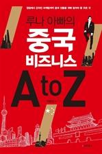 도서 이미지 - 루나 아빠의 중국 비즈니스 A to Z