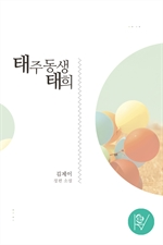 도서 이미지 - 태주 동생 태희