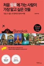 도서 이미지 - 처음 방콕에 가는 사람이 가장 알고 싶은 것들