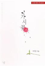 도서 이미지 - [합본] 가시꽃 (전2권/완결)