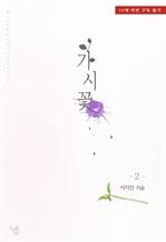 도서 이미지 - 가시꽃