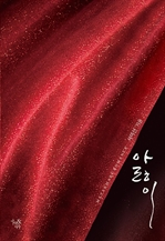 도서 이미지 - [합본] 앓이 (전2권/완결)