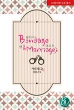 도서 이미지 - [합본] Bondage & Marriage (본디지 앤 메리지) (전2권/완결)