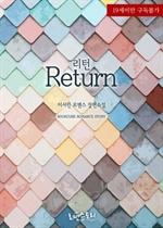 도서 이미지 - 리턴 (Return)