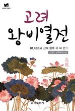 도서 이미지 - 고려왕비열전 1 : 태조와 신혜 왕후 유 씨 1