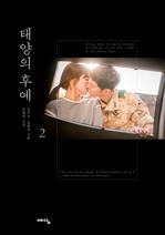 도서 이미지 - 태양의 후예 : 드라마 소설