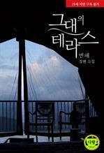 도서 이미지 - 그대의 테라스