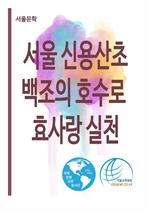 도서 이미지 - 서울 신용산초, 백조의 호수로 효사랑 실천