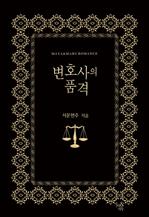 도서 이미지 - 변호사의 품격
