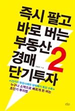 도서 이미지 - 즉시 팔고 바로 버는 부동산경매 단기투자 2