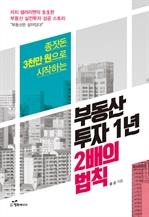 도서 이미지 - 부동산 투자 1년 2배의 법칙
