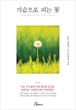 도서 이미지 - 가슴으로 피는 꽃