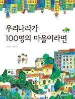 도서 이미지 - 우리나라가 100명의 마을이라면
