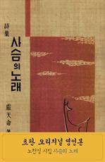 도서 이미지 - 노천명 '사슴의 노래' 오리지널판