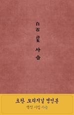 도서 이미지 - 백석의 사슴 오리지널판