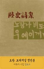 도서 이미지 - 육사시집 청포도 오리지널판