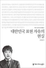 도서 이미지 - 〈커뮤니케이션이해총서〉 대한민국 표현 자유의 현실