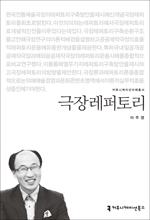 도서 이미지 - 〈커뮤니케이션이해총서〉 극장레퍼토리