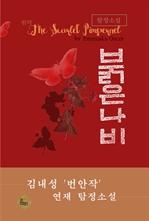 도서 이미지 - 붉은 나비