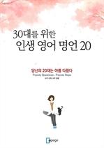 도서 이미지 - 30대를 위한 인생 영어 명언 20