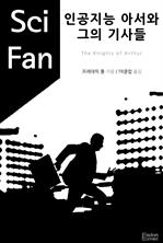 도서 이미지 - 〈SciFan 시리즈 26〉 인공지능 아서와 그의 기사들