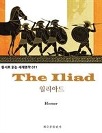 도서 이미지 - 일리아드 The Iliad : 원서로 읽는 세계명작 011