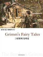 도서 이미지 - 그림 형제 동화집 Grimm's Fairy Tales : 원서로 읽는 세계명작 012