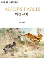 도서 이미지 - 이솝 우화 Aesop's Fables : 원서로 읽는 세계명작 013