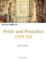 도서 이미지 - 오만과 편견 Pride and Prejudice : 원서로 읽는 세계명작 014
