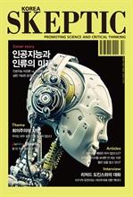 도서 이미지 - 한국 스켑틱 SKEPTIC 3호 (체험판)