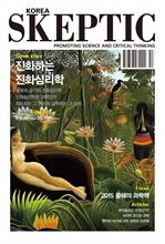 도서 이미지 - 한국 스켑틱 SKEPTIC 4호 (체험판)
