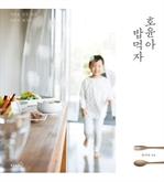 도서 이미지 - 호윤아 밥 먹자