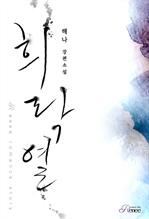 도서 이미지 - 희락열