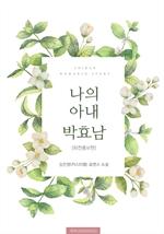 도서 이미지 - 나의 아내 박효남 (외전증보판)