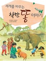 도서 이미지 - 세계를 바꾸는 착한 똥 이야기