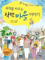도서 이미지 - 세계를 바꾸는 착한 마을 이야기