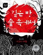 도서 이미지 - 〈베스트 그래픽 노블 시리즈 001〉 깊은 밤 숲 속에서